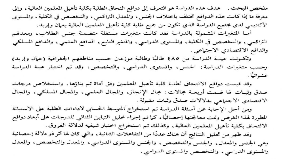 تصميم التدريس يوسف قطامي pdf